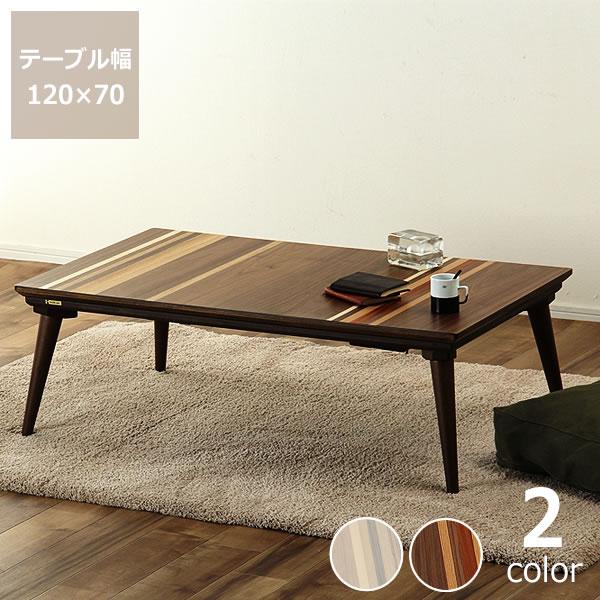家具調コタツ・こたつ長方形 120cm幅木製(天然杢5種)