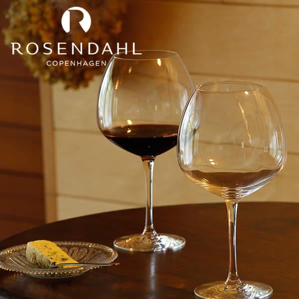 普段使いできる美しいワイングラス ROSENDAHL COPENHAGEN ローゼンダール スーパーセール期間限定 コペンハーゲン プレミアム レッドワイングラス プレゼント 贈り物 おしゃれ ギフト 北欧 2個セット 新作送料無料