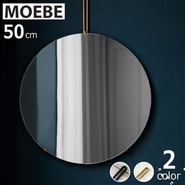 MOEBE(ムーベ)ウォールミラー 50cm