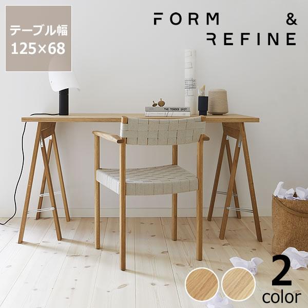 Form&Refine(フォーム アンド リファイン)リニアテーブルトップ(天板)125cm幅+オースティアトレスル(脚)×2※代引き不可