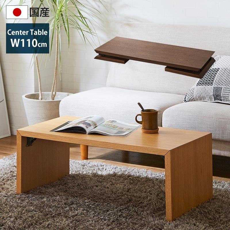 折れ脚リビングテーブル フラット110【代引き不可商品】