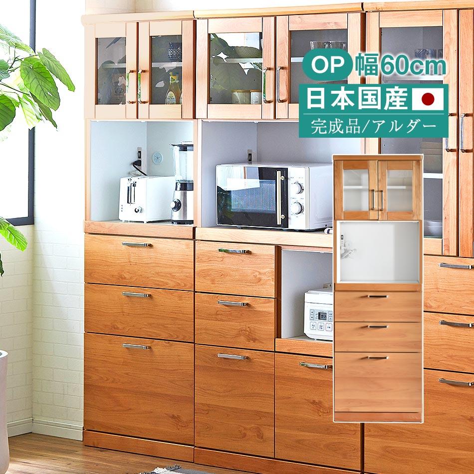 食器棚 完成品 日本製 幅60 オープンダイニング ガーデン 耐震 キッチン収納 隙間収納 収納 キッチンカウンター キッチン 収納 すきま収納 家具 キッチンボード 国産 人気 ナチュラル 木製 無垢 おしゃれ 送料無料