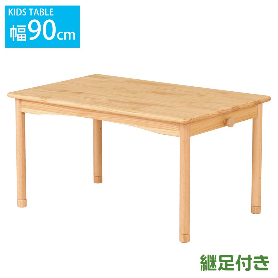 キッズテーブル ローテーブル 子供 安心 角 90cm 北欧 木製 デスク 学習机 保育園 幼稚園 学童 児童館 子供用 デスク かわいい ファネイル 90キッズテーブル