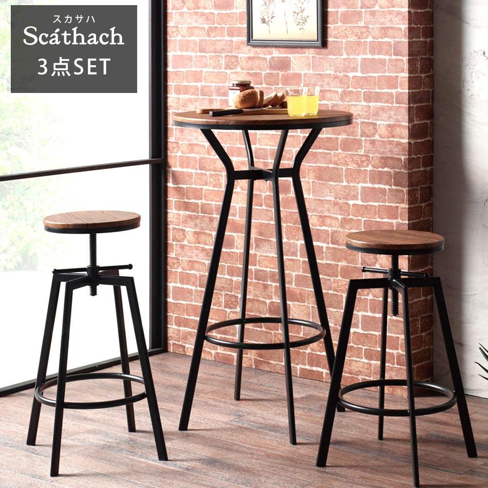 カウンターテーブルセット 3点セット ダイニングテーブルセット 北欧 木製 スチール カウンターチェア バーテーブルセット ダイニング シンプル