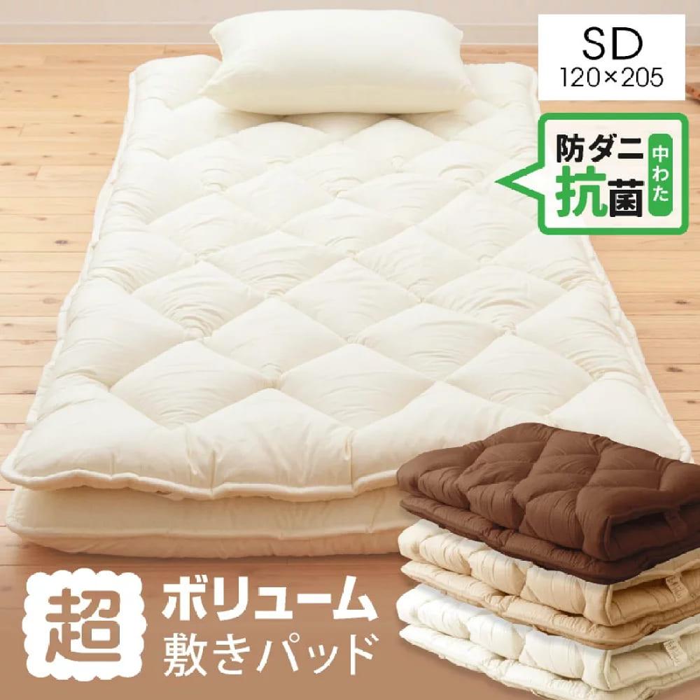 敷きパッド 洗える 分厚い セミダブル ロング 日本製 防ダニ抗菌わた 超ボリューム 国産 ボリューム ベッドパッド 敷パッド 敷きパット 防ダニ 抗菌 防臭 ふかふか ウォッシャブル 丸洗い 雲の上でやすらぐ 熟睡 マットレスに