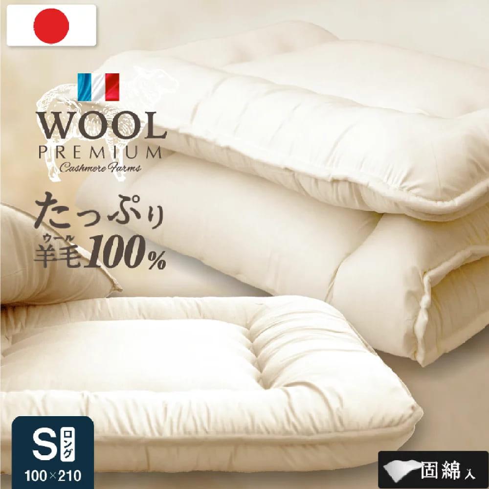 敷き布団 シングル ロング (固綿入) 日本製 羊毛100% 日本製 国産 羊毛100% 匂いが少ないフランス産プレミアムウール 羊毛敷布団 シングル 綿100%生地 体圧分散固綿入り 軽量 布団 シング 抗菌 防臭