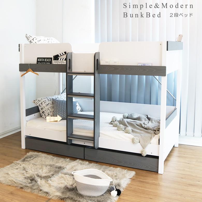 二段ベッド 2段ベッド ロータイプ 大人用 おしゃれ コンパクト 宮付き 収納付き 棚付き 木製 子供用 ベッド シングル シングルベッド はしご アイアン グレー ホワイト ナチュラル 太柱 コンセント付き 引出し付き 大容量収納