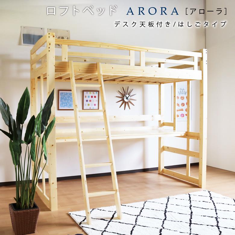 デスク付き ロフトベッド はしご はしご付き 極太柱 デスク 木製 ハイタイプ 机付き 子供 大人 テレワーク ワークデスク 在宅