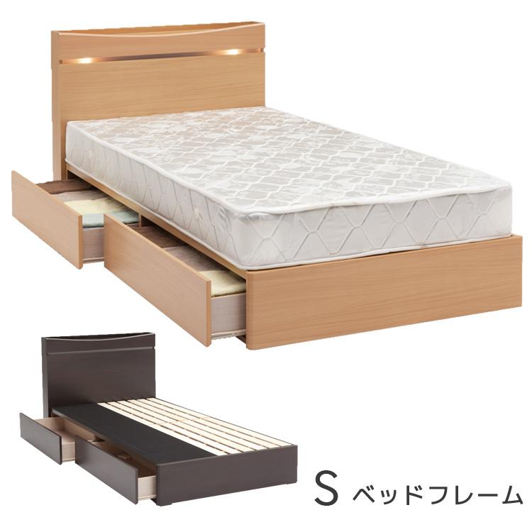 シングルベッド ベッド シングル 収納付き ベッドフレーム ベット 北欧 コンセント付き 棚付き 宮付き 照明付き モダン シンプル 木製 木製ベッド ダークブラウン ナチュラル Sサイズ S 送料無料
