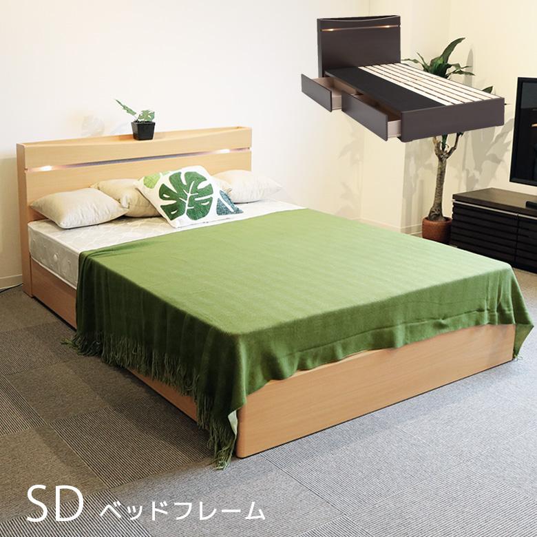 ベッド セミダブル 収納付き ベッドフレーム ベット 北欧 コンセント付き 宮付き 照明付き モダン シンプル 木製 木製ベッド ダークブラウン ナチュラル SDサイズ SD