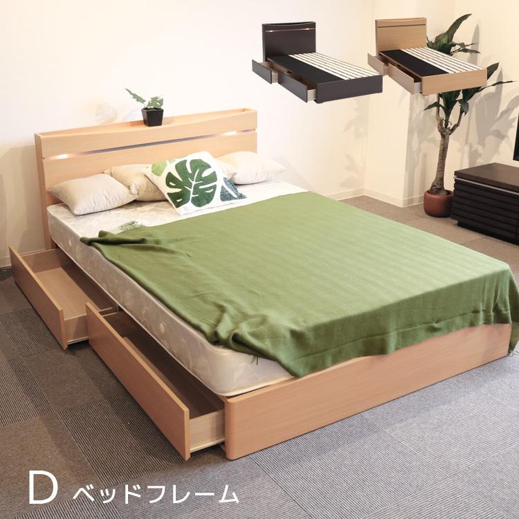 ダブルベッド ベッド ダブル 収納付き ベッドフレーム ベット 北欧 コンセント付き 宮付き 照明付き モダン シンプル 木製 木製ベッド ダークブラウン ナチュラル Dサイズ D