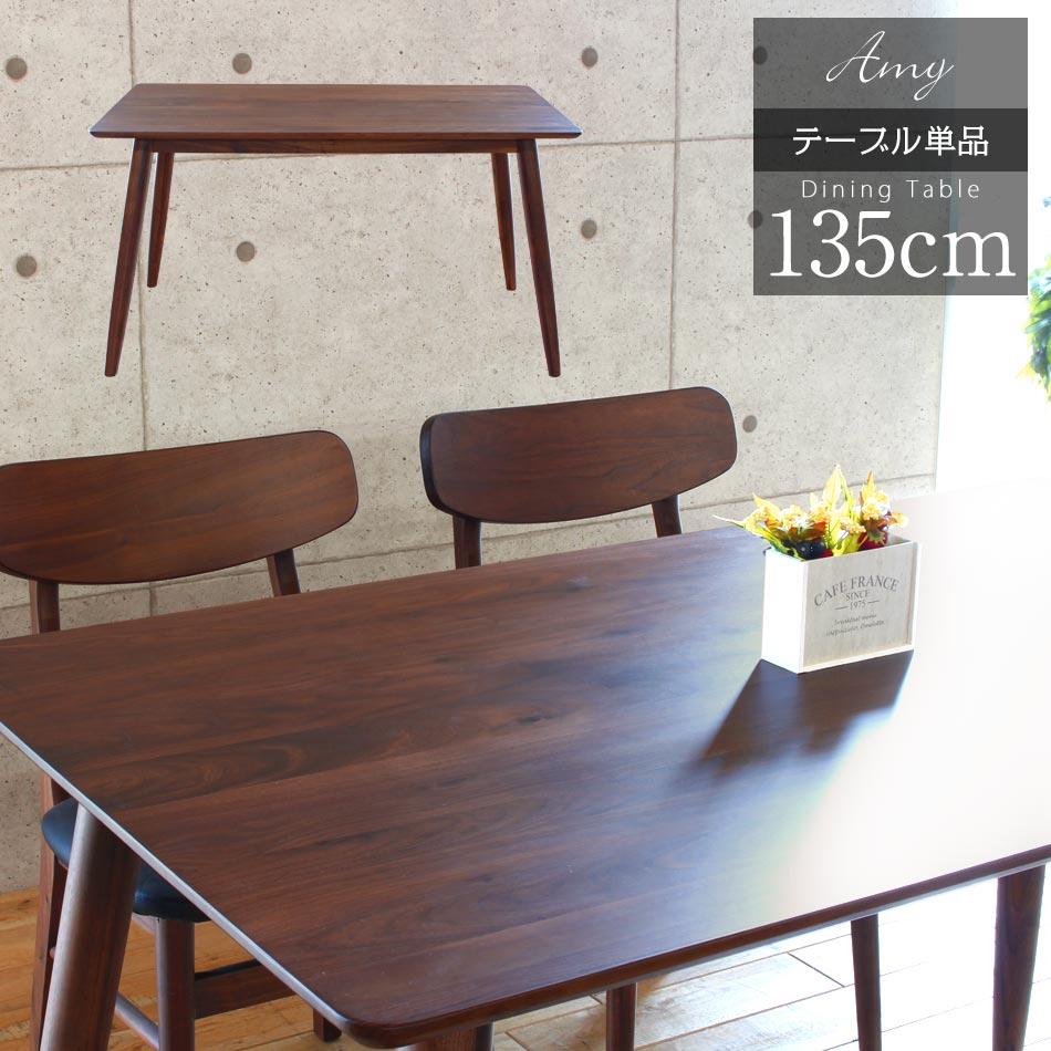 ダイニングテーブル 【送料無料】 エイミー 135cm幅 角型 テーブル 食卓 単品販売 天然木 木製 ダイニング カフェ カフェテーブル 北欧風 お洒落 カワイイ お洒落 ウォールナット 4人掛け 4人用 新生活 テーブルのみ