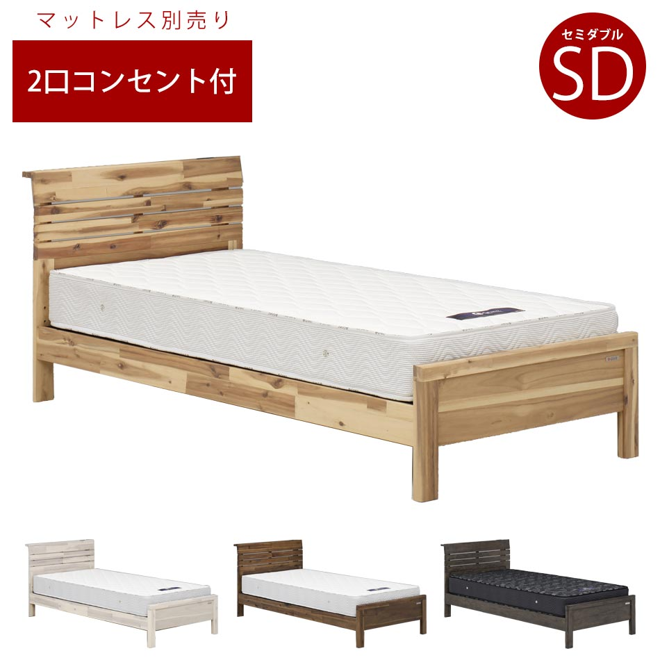 ☆スーパーSALE10%OFF割引品☆アカシア無垢材使用 アンティーク風ベッド セミダブルベッドフレーム 木製ベット ベットフレーム 2口コンセント付き