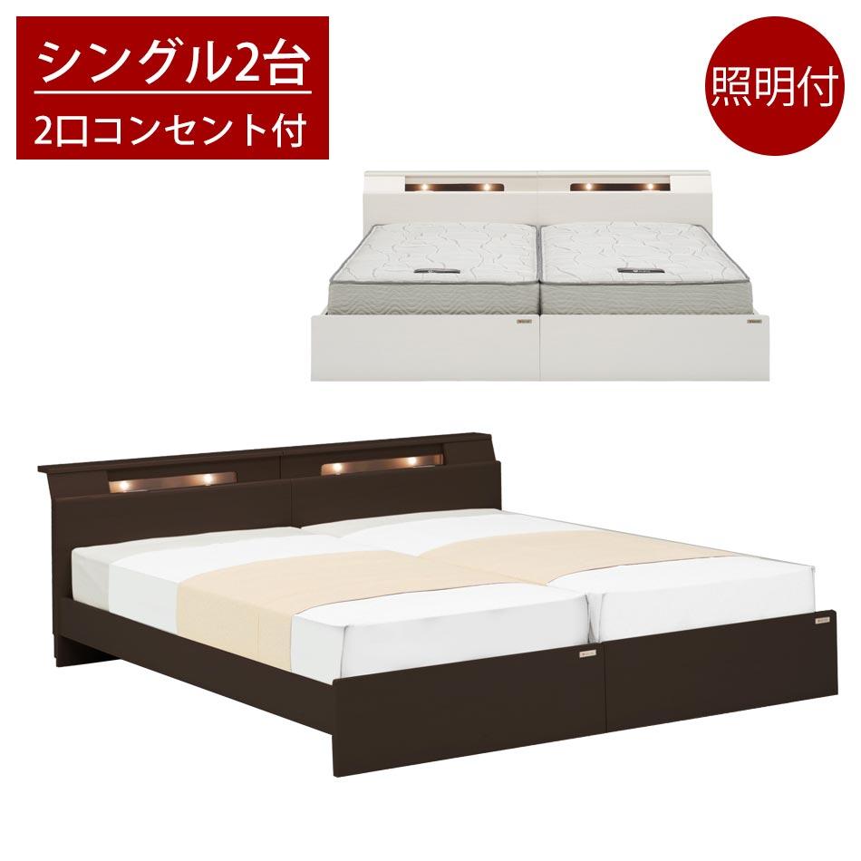 ツインベッド シングルベッドフレーム シングル 2台セット キングサイズ 親子ベッド 照明 ライト付き 2口コンセント付き ベットセット