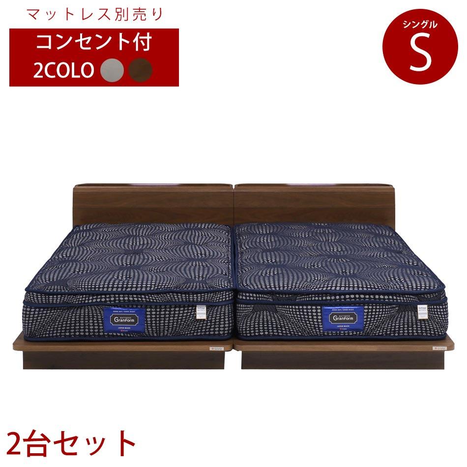 ツインベッド シングルベッド 2台セット キングサイズ ローベッド ロータイプベッド コンセント付き 木製 シンプル おしゃれ