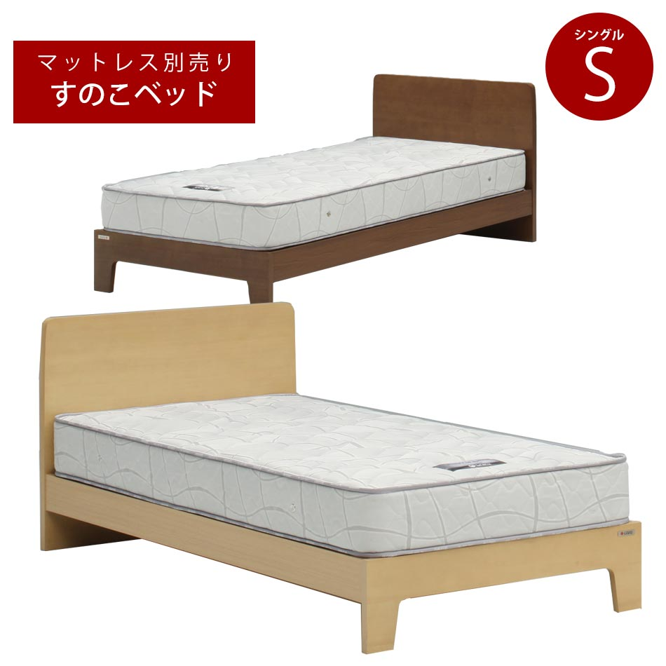 ☆スーパーSALE10%OFF割引品☆シンプルベッドフレーム シングルベッド 木製 Sベッド 一人暮らし シンプル 脚付き ナチュラル ブラウン