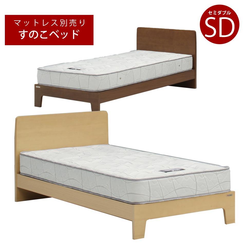 シンプルベッドフレーム セミダブルベッド 木製 Sベッド 一人暮らし シンプル 脚付き ナチュラル ブラウン