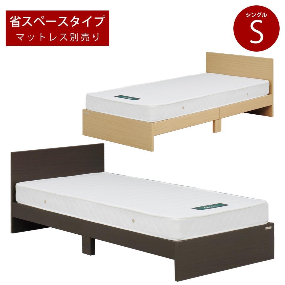 ☆スーパーSALE10%OFF割引品☆省スペースシングルベッド ベッドフレーム シンプル 木製 頑丈 3点支柱タイプ ダークブラウン ナチュラル