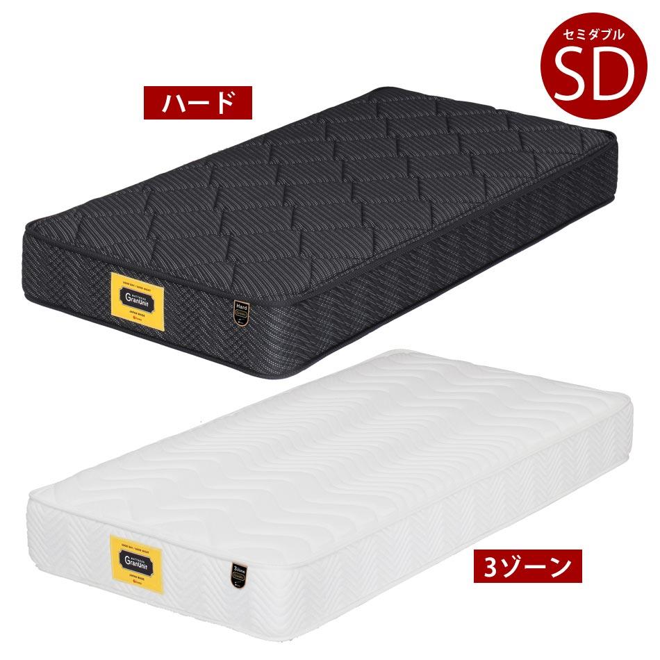 マットレス 高品質 極厚 日本製 セミダブル 国産マットレス セミダブル マットレス 3ゾーン ハード
