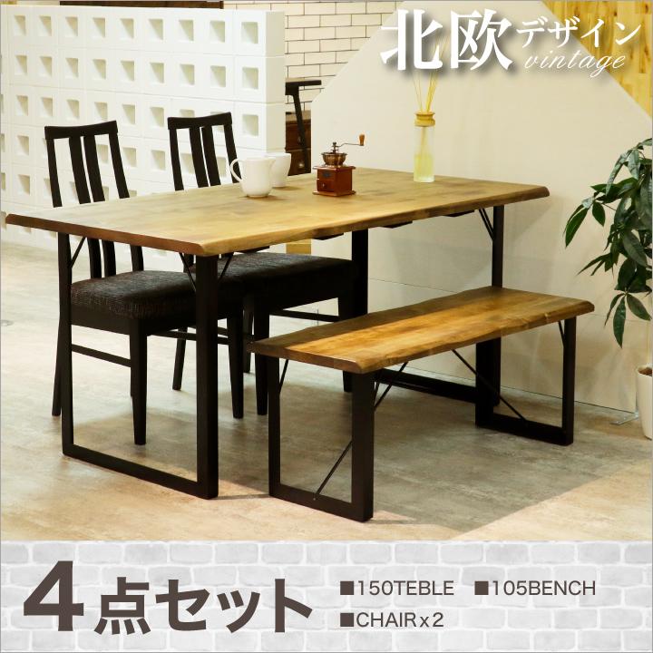 ダイニングテーブルセット ベンチ ダイニングセット 4人掛け 4点 アイアン 北欧 食卓セット テーブル 150 無垢 天然木 木製 おしゃれ ヴィンテージ レトロ アイアン 送料無料 通販