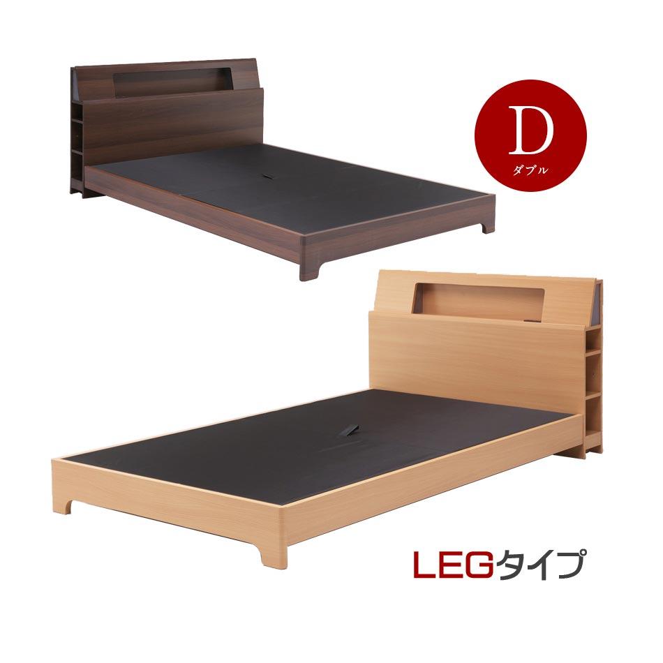 【最大5000円OFFクーポン配布中】ベッド ダブル ダブルベッド ベッドフレーム 木製ベッド フレーム 木製 北欧 シンプル おしゃれ ナチュラル ブラウン ベッド フレームのみ ミモザ ダブル マットレス無し LED付 LEGタイプ