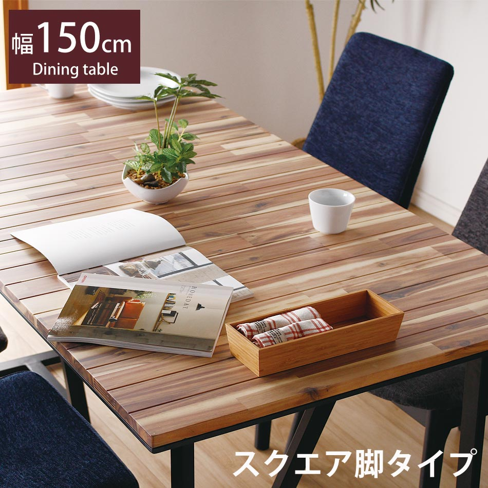☆スーパーSALE10%OFF割引品☆キノ 150ダイニングテーブル+150用天板トップガラス