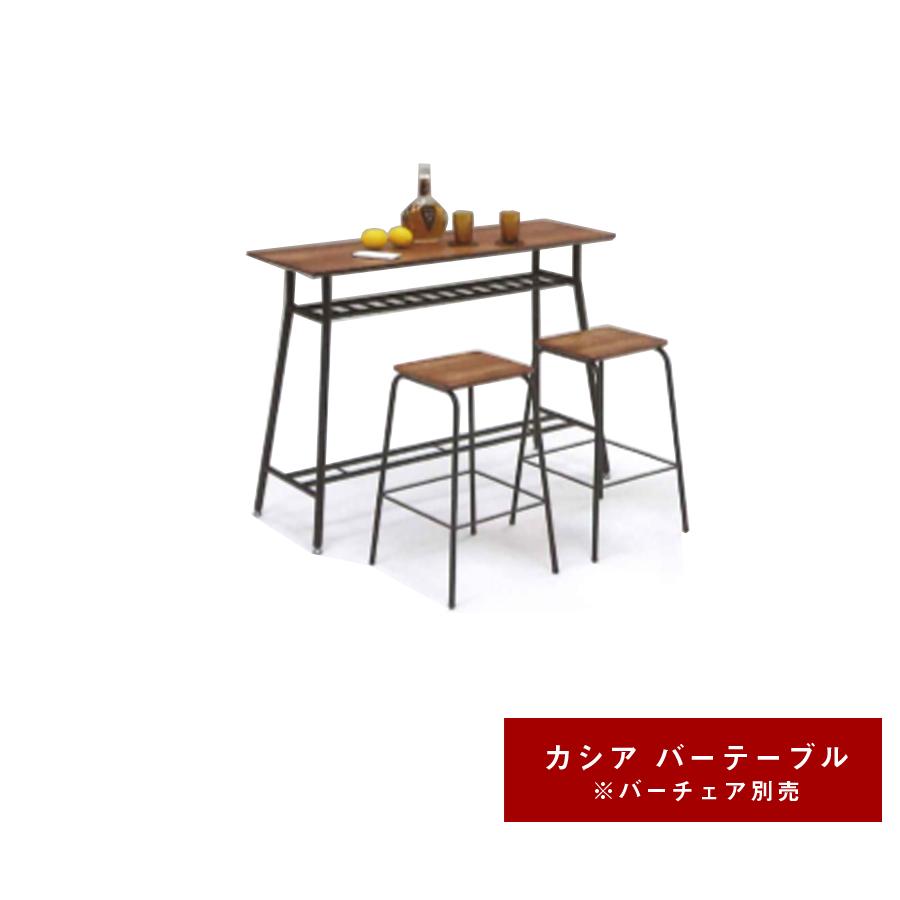 バーテーブル カウンター テーブル リビング ダイニングテーブル 送料無料 ティーテーブル オーク突板 幅 120cm 机 木製 バーカウンターテーブル カシア カウンターテーブル バーテーブル 北欧 おしゃれ