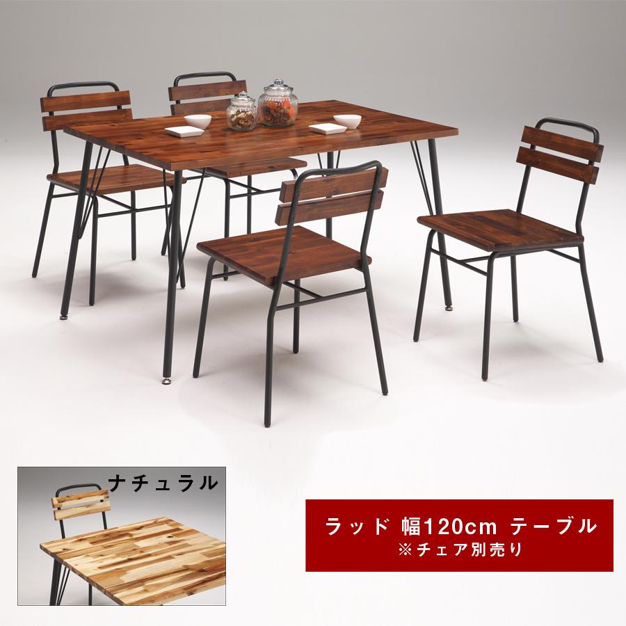 ダイニングテーブル 幅120cm 木製 スチール アイアン テーブル カフェ おしゃれ アカシア無垢材 人気 食卓 キッチン ヴィンテージ ウッド ダイニングテーブル単体販売 ラッド 送料無料