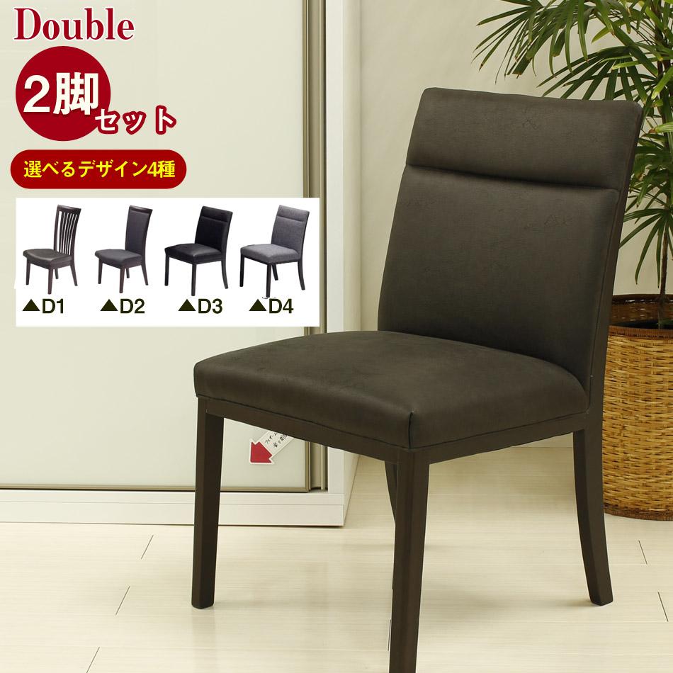 ダイニングチェア 2脚セット おしゃれ 4種より選べるダイニングチェアー ドゥーブル デスクチェア ダイニング用 リビングチェア 木製 椅子 チェア PVC ファブリック スーパーテック  食卓椅子 テレワーク 在宅チェア 北欧