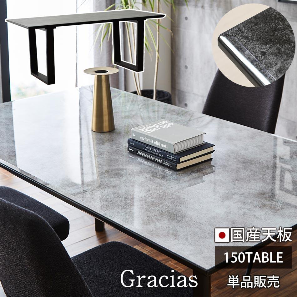 ガラスダイニングテーブル 幅150cm テーブル単品 日本製 グラシアス 長方形 国産 ダイニング テーブル クリスタルトップ食卓テーブル カフェ おしゃれ リビングテーブル 高級感 北欧 新生活 送料無料 在宅 テレワーク