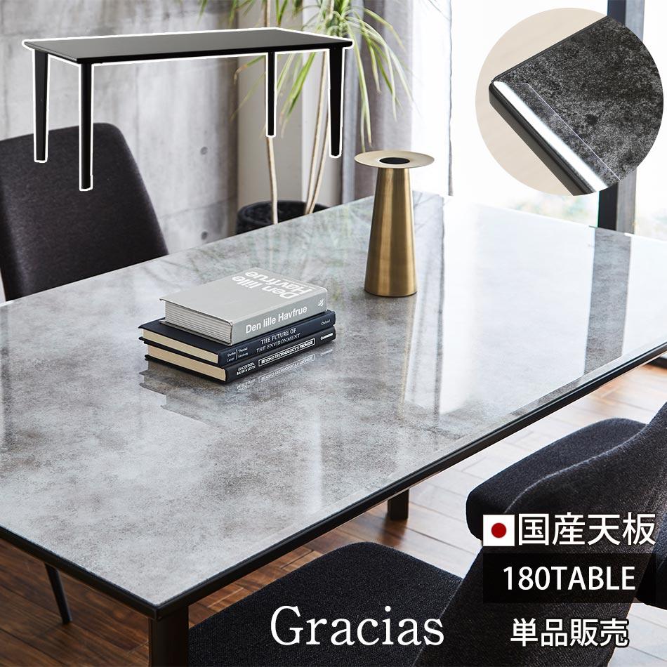 ガラスダイニングテーブル 幅180cm テーブル単品 日本製 グラシアス 長方形 国産 ダイニング テーブル クリスタルトップ食卓テーブル カフェ おしゃれ リビングテーブル 高級感 北欧 新生活 送料無料 在宅 テレワーク