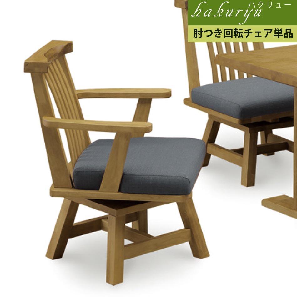 ダイニングチェア 回転 肘付 肘付き チェア単品 椅子 イス チェア 木製チェア ダイニングチェアー 360度回転 リビングチェアー 北欧 おしゃれ