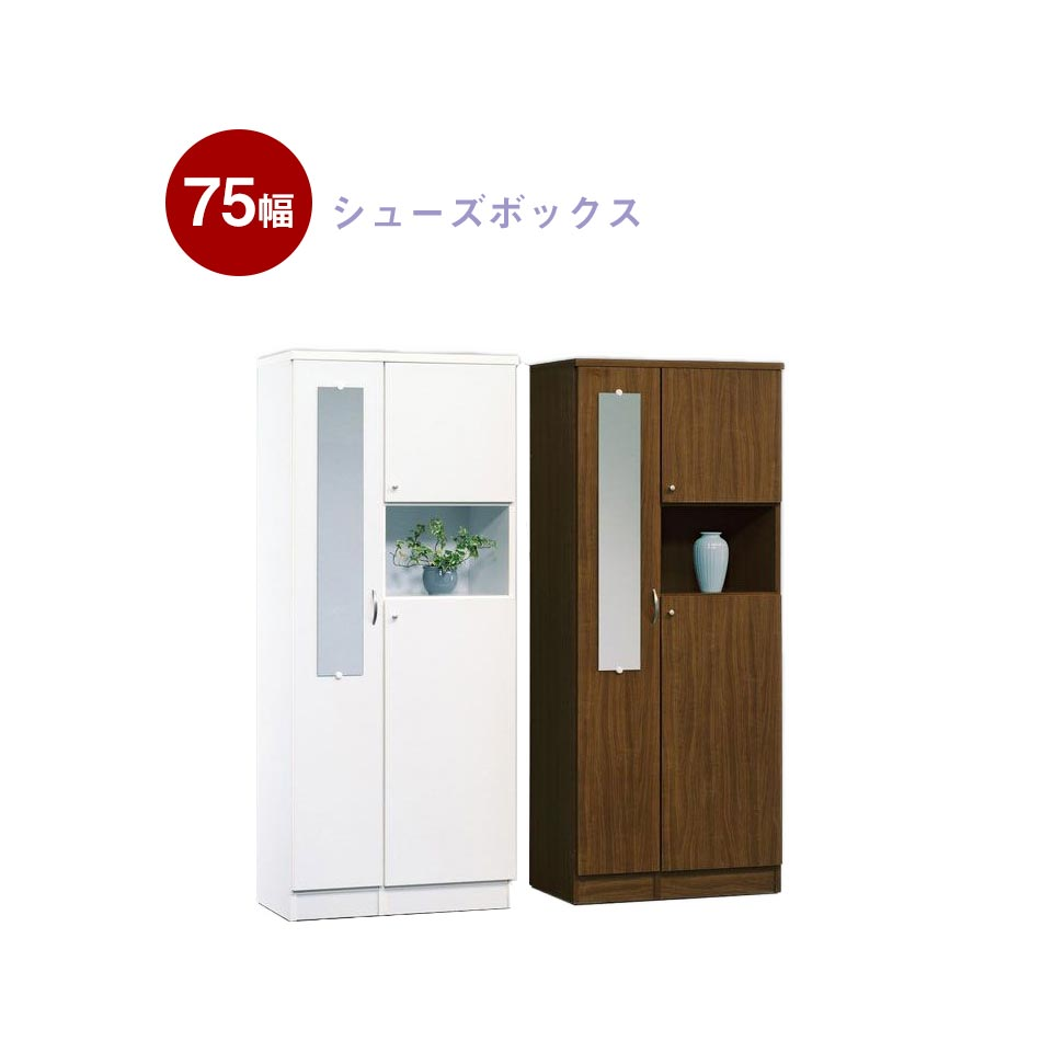 【送料無料】 【ディープ】 シューズBOX 幅75cm 収納 ホワイト ブラウン 【代引不可】
