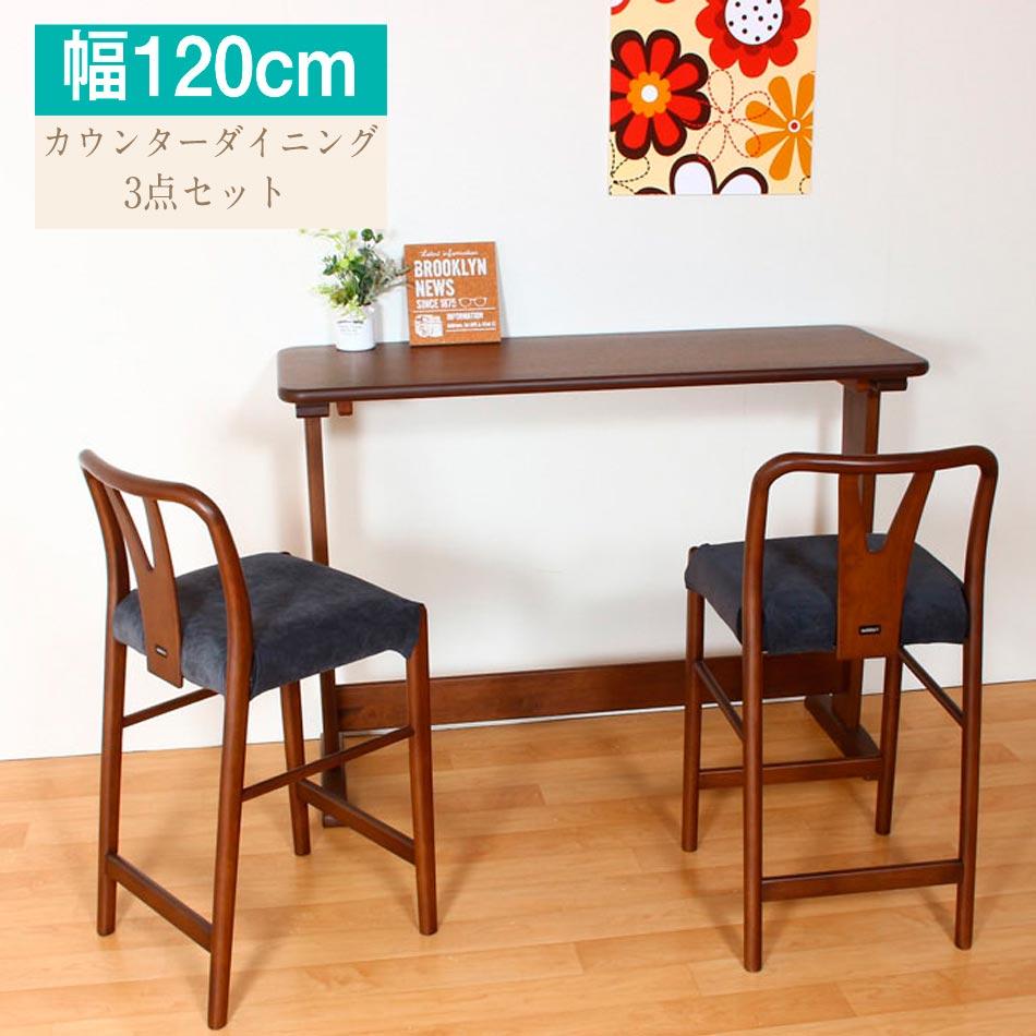 カウンターテーブルセット ハイダイニングテーブルセット 3点セット 2人用 カウンターテーブル カウンター チェア 2脚 ハイテーブル 省スペース 木製
