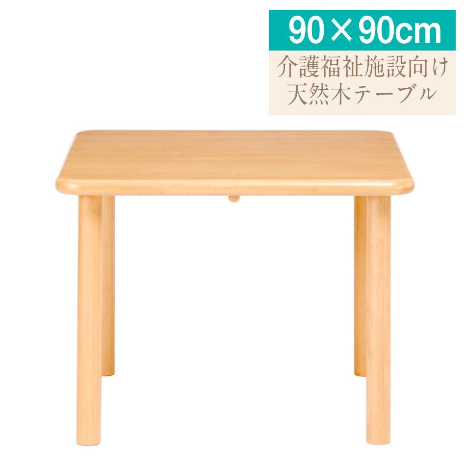 介護施設 介護用 高齢者向け 施設向け テーブル ミニテーブル 天然木 木製 角丸 安全 一人用 1人用 作業台 安心 安全 作業テーブル CareTS1-9090 テーブル