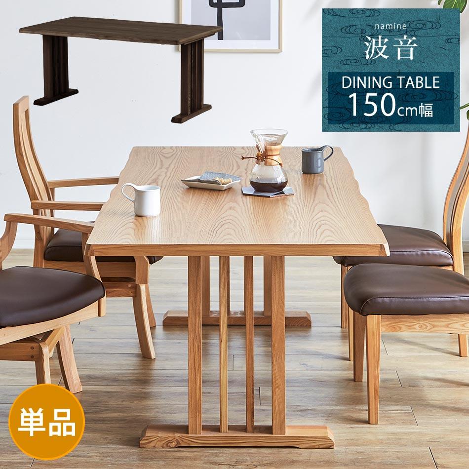 【送料無料】 波音 ダイニングテーブル 150cm幅 単品 ダイニング テーブル 食卓 食卓テーブル 4人掛け 4人用 木製 和風 和テイスト モダン モダンテイスト 和モダン カフェ カフェテーブル