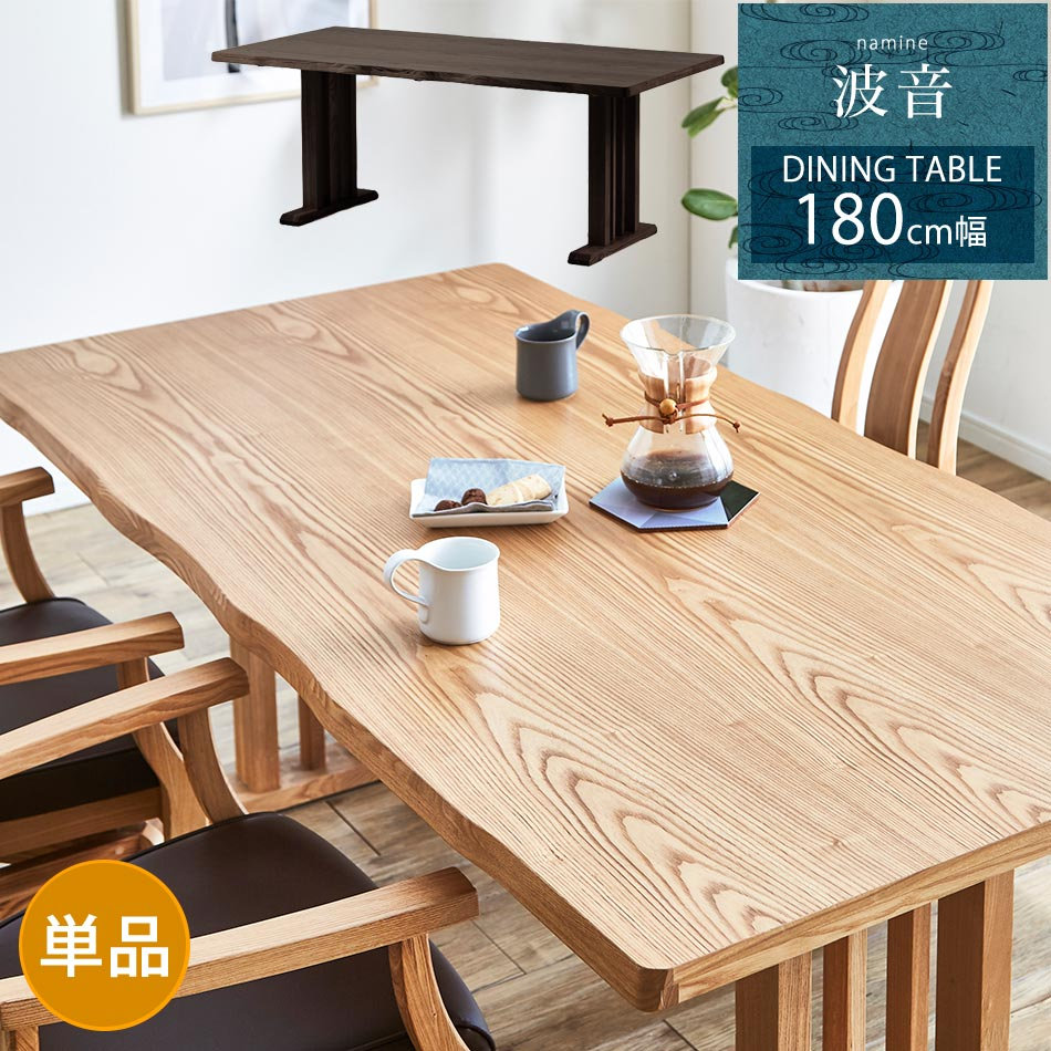 【送料無料】 波音 ダイニングテーブル 180cm幅 単品 ダイニング テーブル 食卓 食卓テーブル 6人掛け 6人用 木製 和風 和テイスト モダン モダンテイスト 和モダン カフェ カフェテーブル