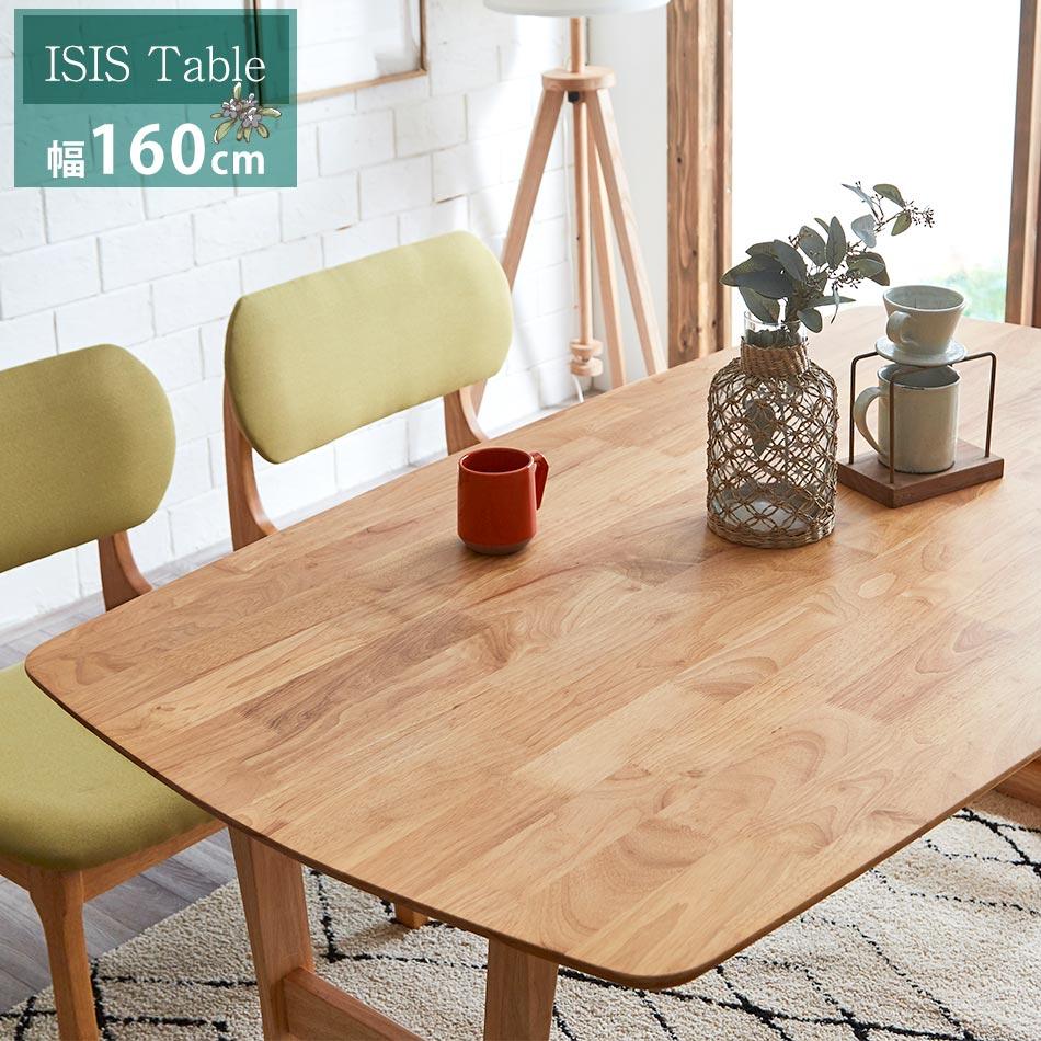 【送料無料】 イシス160 ダイニングテーブル ダイニング 天然木 木製 テーブル 無垢材 4人掛け 4人用 シンプル 無垢 木 単品 食卓テーブル 食卓 北欧風 北欧 カントリー ナチュラル 新生活