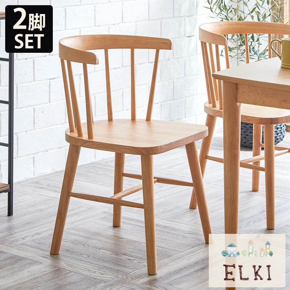 【送料無料】 エルキ ダイニングチェアー 【2脚セット】 木製 ダイニングチェア ダイニング チェアー 食卓 食卓椅子 いす イス 椅子 2脚セット 北欧 北欧風 ナチュラル ウィンザー風 ウィンザーチェア