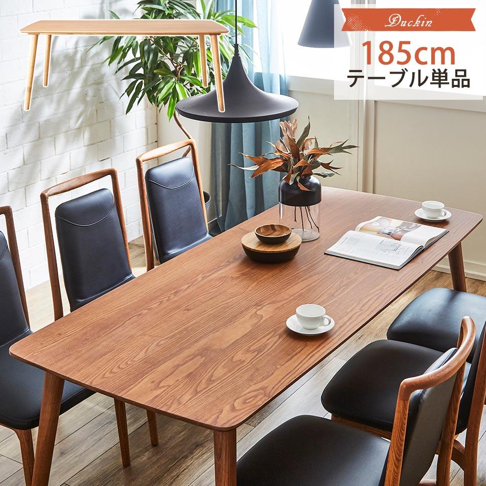 ダイニングテーブル 185cm幅 【ダッキン】 無垢 食卓テーブル 単品 185cm 6人用 6人掛け 食卓 テーブル リビングテーブル 北欧 北欧風 モダンダイニング シンプル 天然木 木製