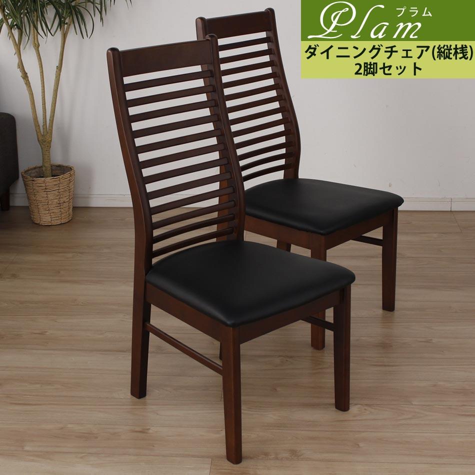 ダイニングチェア 2脚セット ダイニングチェアー 北欧 おしゃれ 木製 ダイニング用 食卓椅子 イス