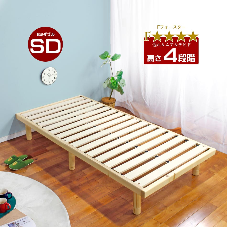 スノコベッド ヘッドレスベッド ブリーズ 高さ調節 4段階 【送料無料】 セミダブル すのこベッド すのこ スノコ ベッド ベット 木製 木製ベッド 天然木 天然木ベッド 低ホルムアルデヒド お祝い 卒業祝い 1人 1人用 一