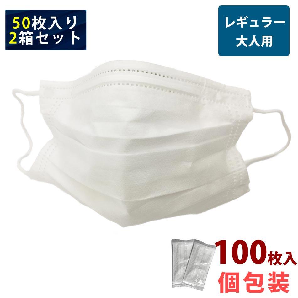 立体3層構造のレギュラーサイズ大人用の50枚入りマスクの2箱セットです 衛生的な個包装タイプで安心してお使いいただけます ラッピング無料 割り引き ☆スーパーSALE10%OFF対象品☆マスク 不織布 在庫あり 即納 100枚入り 送料無料 50枚入り×2箱セット マスク レギュラーサイズ 細菌 使い捨てマスク 使い捨て 個包装 花粉 ウィルス 3セットまで 風 大人用 ホコリ