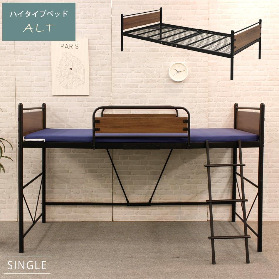 ロフトベッド ロータイプ ベッド単品 ALT ヴィンテージ風 ロフトベット ベッド ベット 一人暮らし ハシゴ マット別売り 送料無料 レトロ調 省スペース 梯子 はしご 買い取り 付与