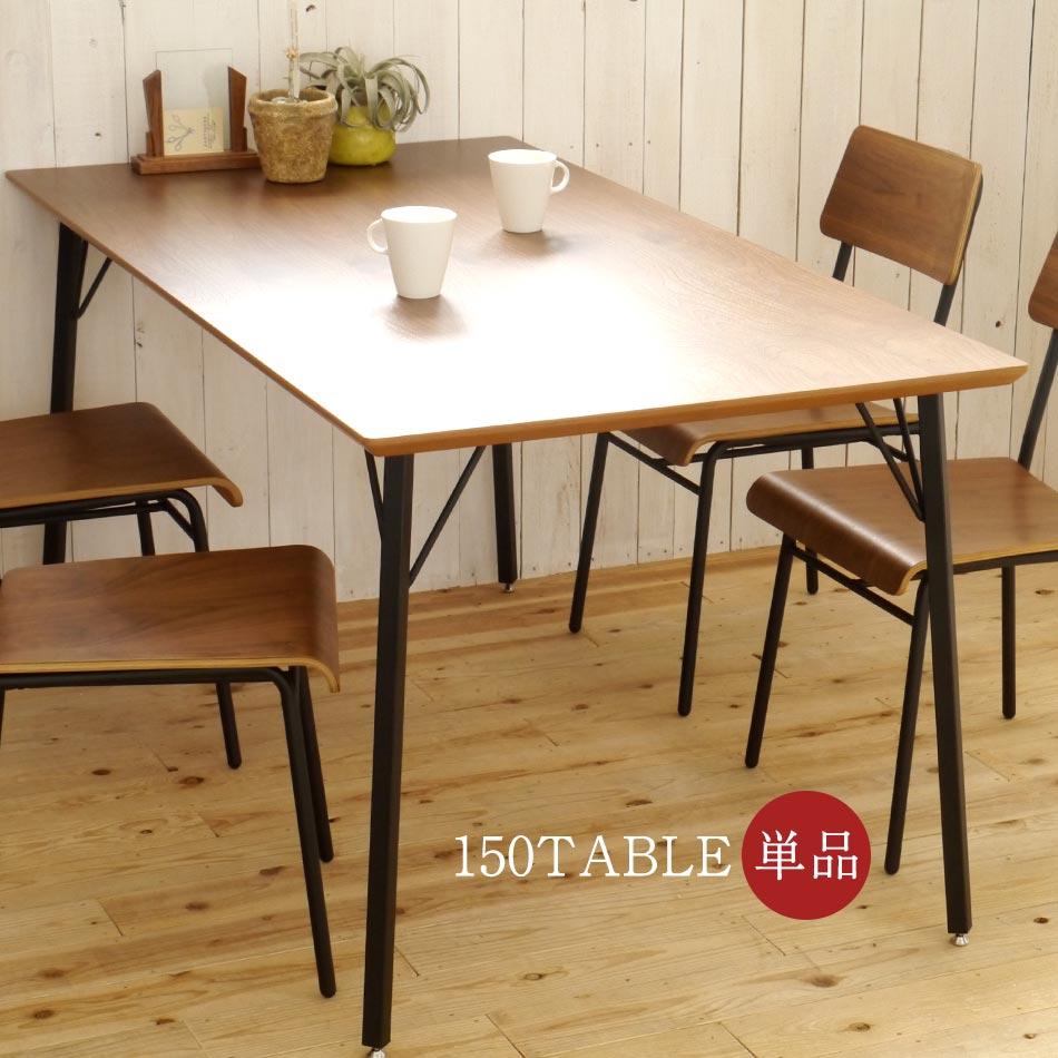リチェ 150cm幅 ダイニングテーブル 【送料無料】 テーブル ダイニング 150テーブル 食卓 シンプル レトロ 北欧 アジャスター付き 単品 単品販売