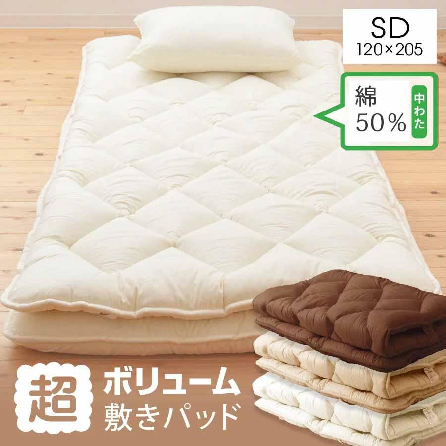 敷きパッド 洗える 分厚い セミダブル ロング 日本製 綿わた 超ボリューム 国産 ボリューム ベッドパッド 敷パッド 敷きパット 綿50%使用 ふかふか ウォッシャブル 丸洗い 雲の上でやすらぐ 熟睡を マットレスに