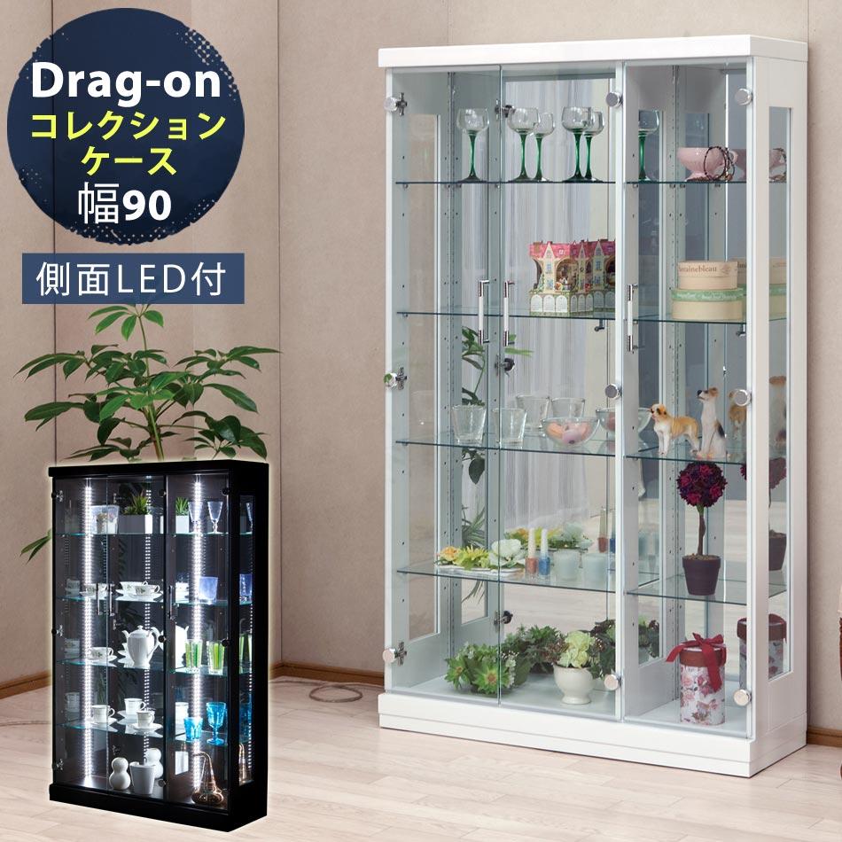 コレクションケース 側面LED標準装備 幅90cm コレクションラック LEDコレクションケース 食器棚 ガラスケース ガラス棚 食器棚 飾り棚 90コレクション ライト付