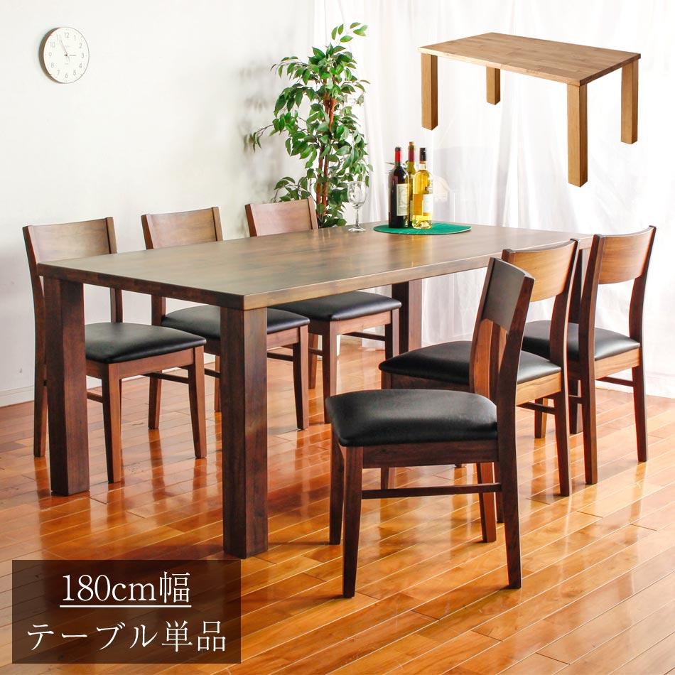 【送料無料】 Feel 180テーブル単品 ダイニングテーブル ダイニング 食卓 6人掛け テーブル 食卓 天然木 木製 木 180cm幅 北欧 木製 北欧風 天然木 6人用 レトロ オシャレ カフェ カフェテーブル