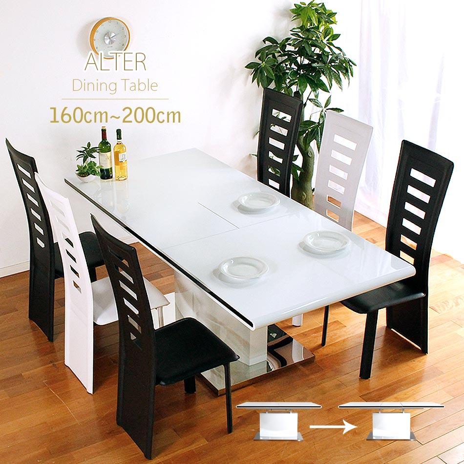 伸長式 伸縮 ダイニングテーブル テーブル 伸長式テーブル 食卓 アルター モダン ダイニング 鏡面 艶有 単品販売 6人掛け 4人掛け 北欧風 モダン スタイリッシュ