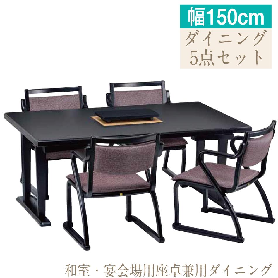 介護 施設向け 施設向け 施設向け ダイニングテーブル5点セット 4人用 畳部屋用 和室用 4人掛け 擦り脚 食卓セット ダイニングセット 木製 宴会 本堂 優しい 9f6